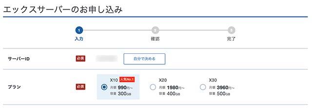 エックスサーバーレンタルサーバー申し込み画面